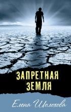 Елена Шолохова — Запретная земля (сборник)