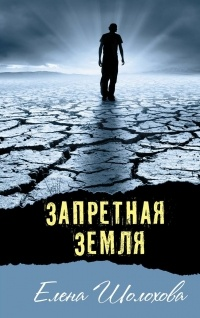 Елена Шолохова - Запретная земля (сборник)