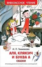 И. П. Токмакова - Аля, Кляксич и буква А (сборник)