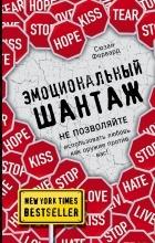 Сьюзан Форвард - Эмоциональный шантаж