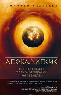 Медведев Тимофей Ленарович — Апокалипсис. Просто и понятно о самой загадочной книге Библии