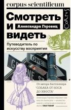 Александра Горовиц — Смотреть и видеть. Путеводитель по искусству восприятия