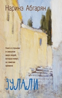 Абгарян Наринэ - Зулали (сборник)