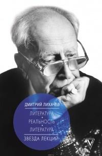 Лихачев Дмитрий Сергеевич - Литература - реальность - литература