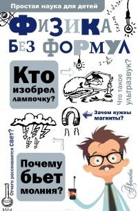 Александр Леонович - Физика без формул