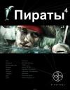 Пронин Игорь Евгеньевич - Пираты. Кн. 4. Охота на дельфина