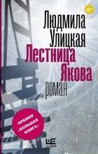 Улицкая Людмила Евгеньевна - Лестница Якова