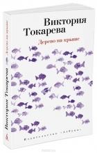 Виктория Токарева - Дерево на крыше
