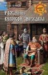 Серяков М. Л. - Рождение великой державы
