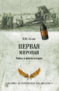 Евгений Белаш - Первая Мировая. Тайны и факты истории