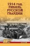 Петухов А. Ю. - 1914 год. Гибель русской гвардии