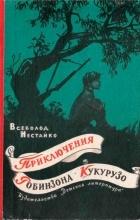 Всеволод Нестайко - Приключения Робинзона Кукурузо