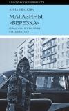 Анна Иванова - Магазины «Березка». Парадоксы потребления в позднем СССР