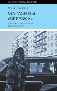 Анна Иванова — Магазины «Березка». Парадоксы потребления в позднем СССР