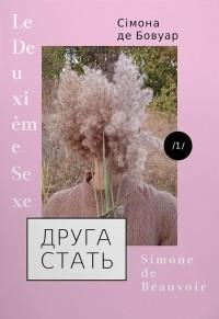 Сімона де Бовуар - Друга стать (у 2-х томах)