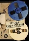 Владимир Марочкин - Легенды советского рока