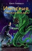 Иван Лебедин - Империя. Оружие Владык