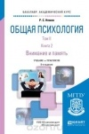Немов Р.С. - Общая психология в 3 т. Том II в 4 кн. Книга 2. Внимание и память. Учебник и практикум для академического бакалавриата