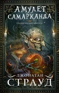 Джонатан Страуд - Амулет Самарканда