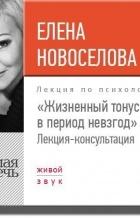 Елена Новоселова - Лекция «Жизненный тонус в период невзгод»