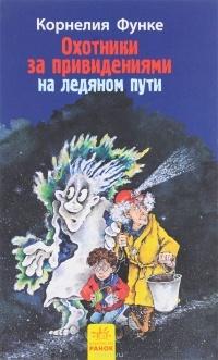 Корнелия Функе - Охотники за привидениями на ледяном пути