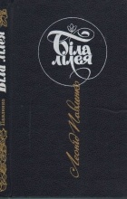 Леонід Павленко Аксентійович - Біла лілея