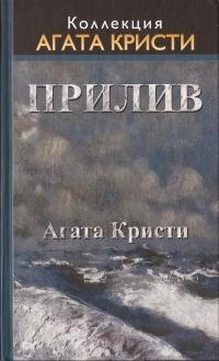 Агата Кристи - Прилив