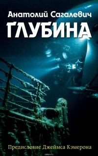 Анатолий Сагалевич - Глубина