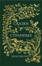 Ренсом Риггз - Сказки о странных (сборник)