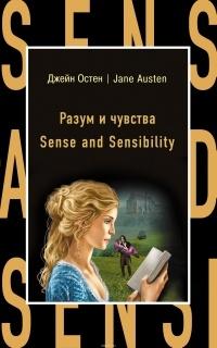 Остен Джейн - Разум и чувства = Sense and Sensibility