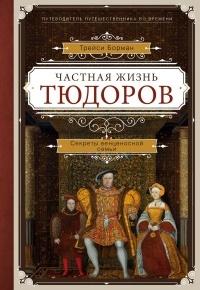 Трейси Борман — Частная жизнь Тюдоров. Секреты венценосной семьи