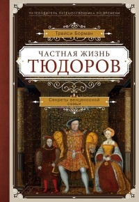 Трейси Борман - Частная жизнь Тюдоров. Секреты венценосной семьи