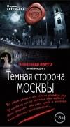 Мария Артемьева - Темная сторона Москвы