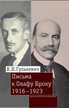 Константин Гулькевич - Письма к Олафу Броку, 1916–1923