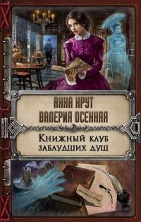 Анна Крут, Валерия Осенняя — Книжный клуб заблудших душ