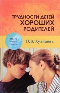 Ольга Хухлаева - Трудности детей хороших родителей
