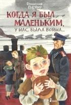 Станислав Олефир — Когда я был маленьким, у нас была война