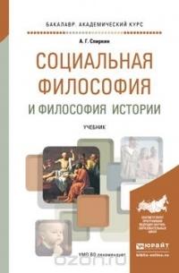 Спиркин А.Г. - Социальная философия и философия истории. Учебник для академического бакалавриата