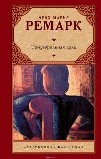 Ремарк Эрих Мария — Триумфальная арка