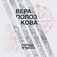 Вера Полозкова - Города и Числа