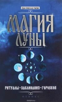 Елена Ессеева — Магия Луны. Ритуалы, заклинания, гороскоп
