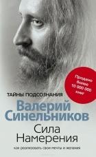 Валерий Синельников — Сила намерения. Как реализовать свои мечты и желания