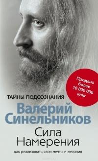 Валерий Синельников - Сила намерения. Как реализовать свои мечты и желания