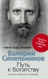 Валерий Синельников - Путь к богатству. Как стать и богатым и счастливым