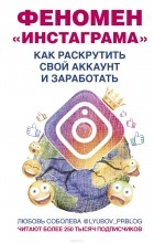 Любовь Соболева - Феномен Инстаграма. Как раскрутить свой аккаунт и заработать