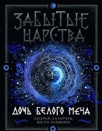 Андрей Лазарчук, Юсуп Бахшиев — Забытые царства. Дочь Белого Меча
