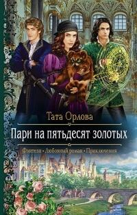 Тата Орлова - Пари на пятьдесят золотых
