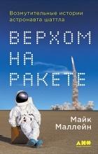 Майкл Маллейн - Верхом на ракете. Возмутительные истории астронавта шаттла