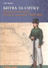 Александр Зорин - Битва за Ситку, 1802 - 1804 года. Эпизод из истории Русской Америки