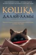 Мичи Дэвид - Кошка Далай-Ламы. Чудесное спасение и удивительная судьба уличной кошки из трущоб Нью-Дели